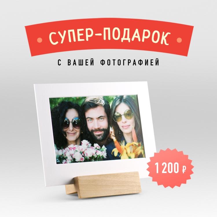 Супер-подарок с вашей фотографией