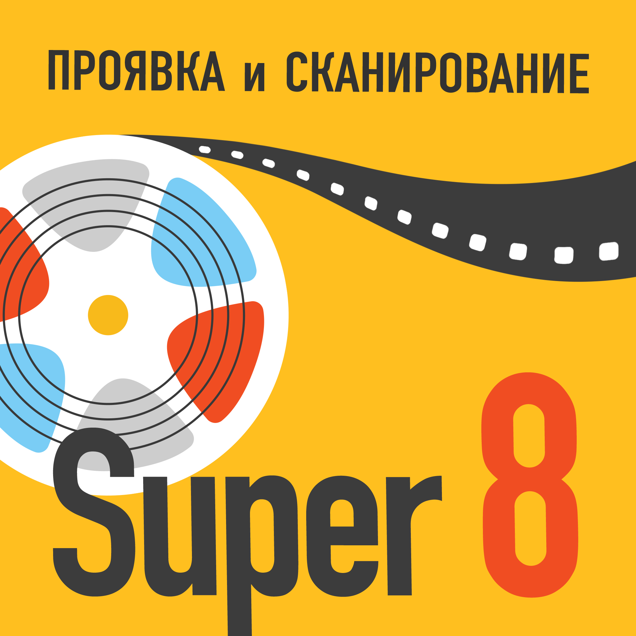 Проявка и сканирование кинопленок Super 8