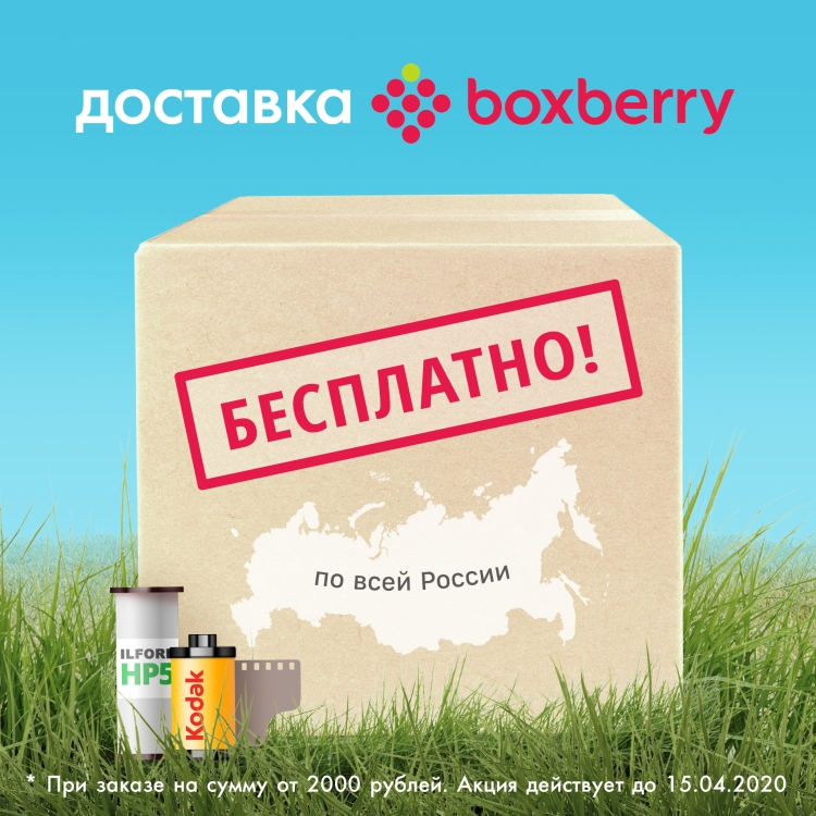 Доставка Boxberry — бесплатно!