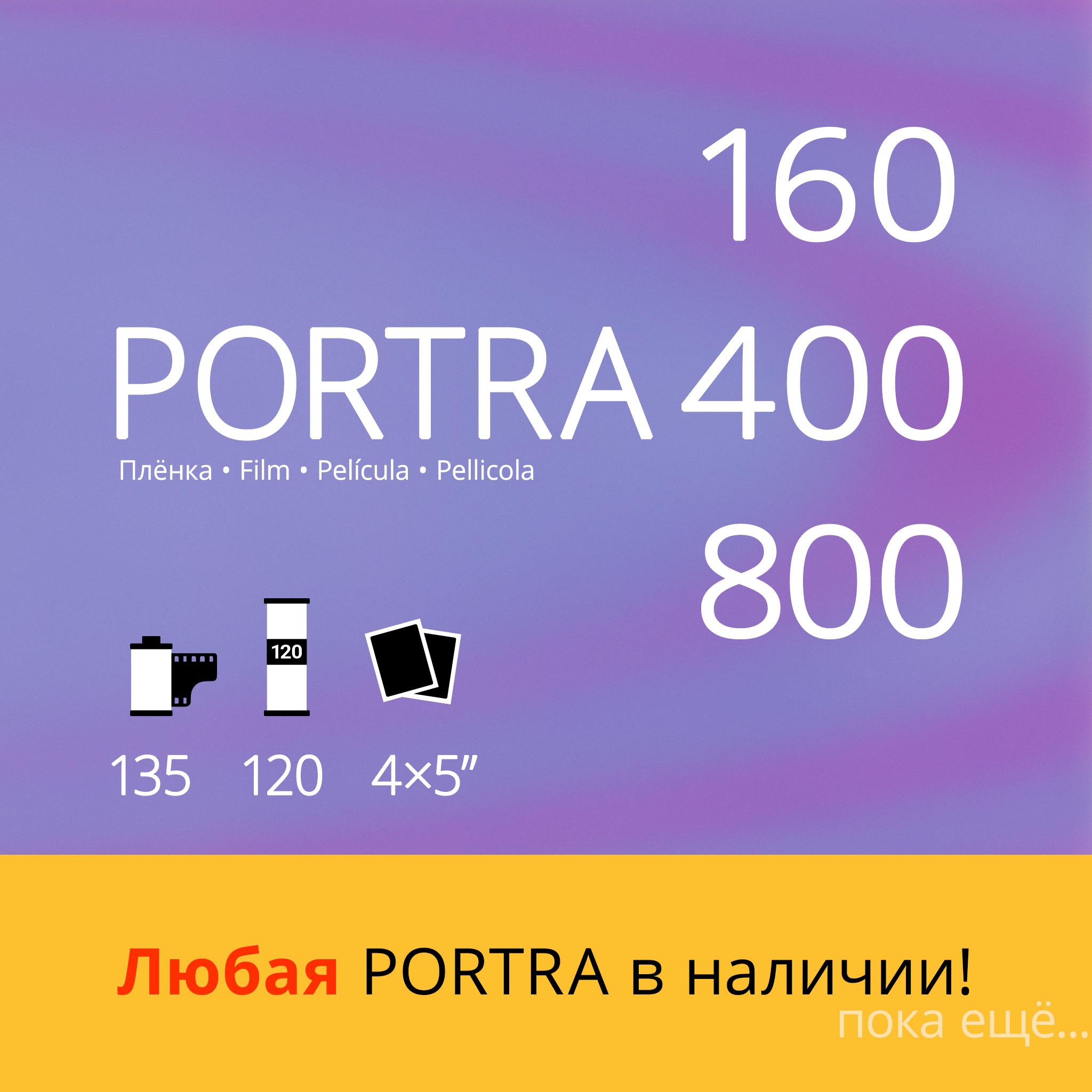 Фотопленки Kodak