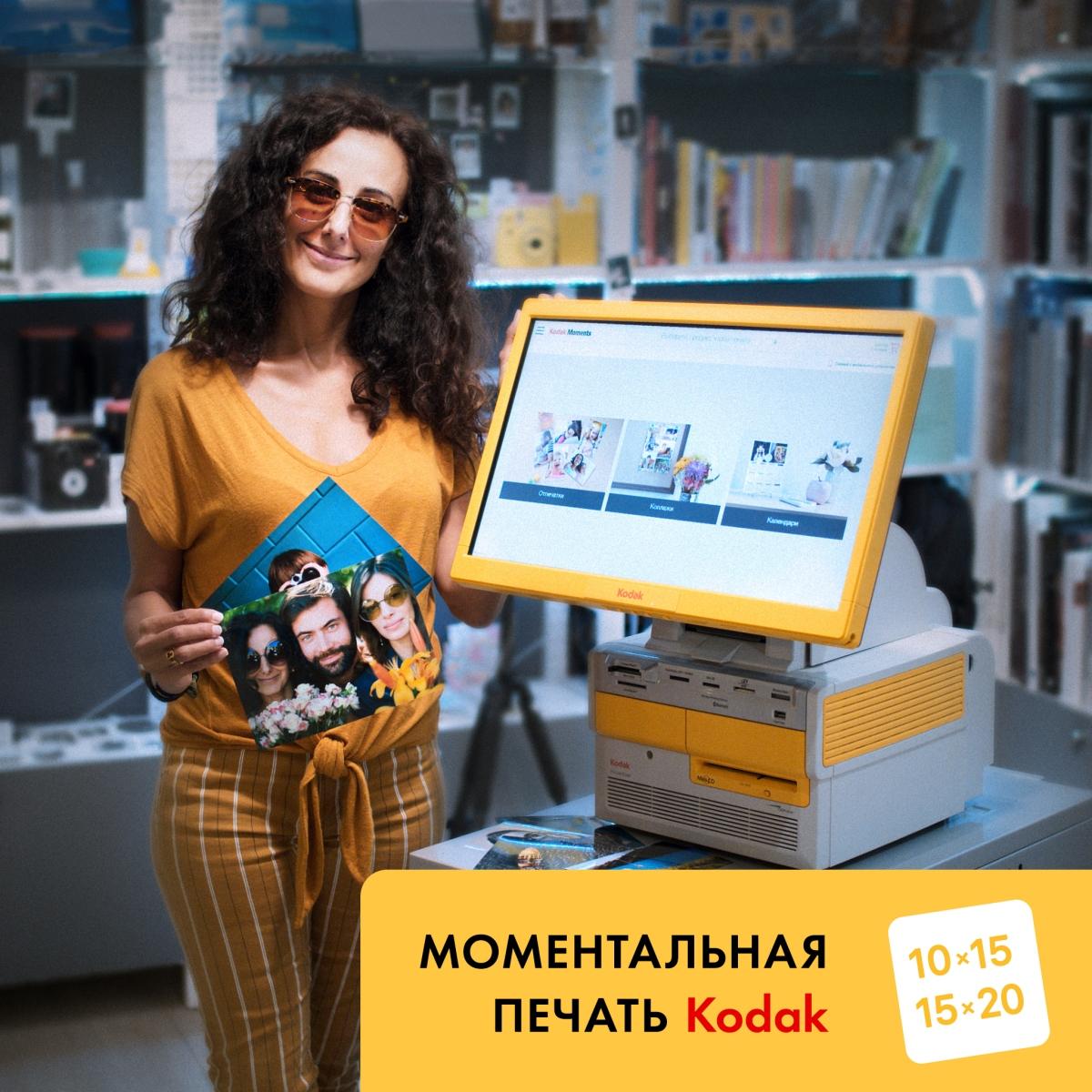Моментальная печать Kodak